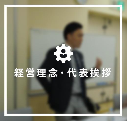 経営理念・代表あいさつ